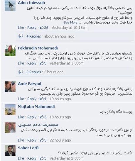 نوشته جنجالی الناز شاکردوست در فیسبوکش! + عکس