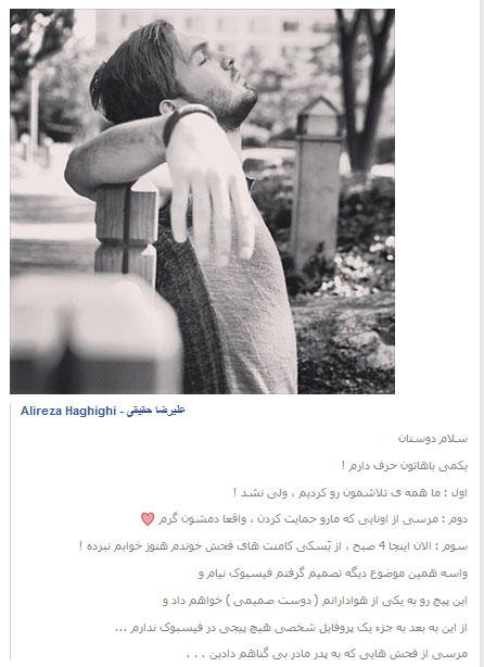 خداحافظی حقیقی از فیسبوک به خاطر فحاشی + عکس فیس بوکش