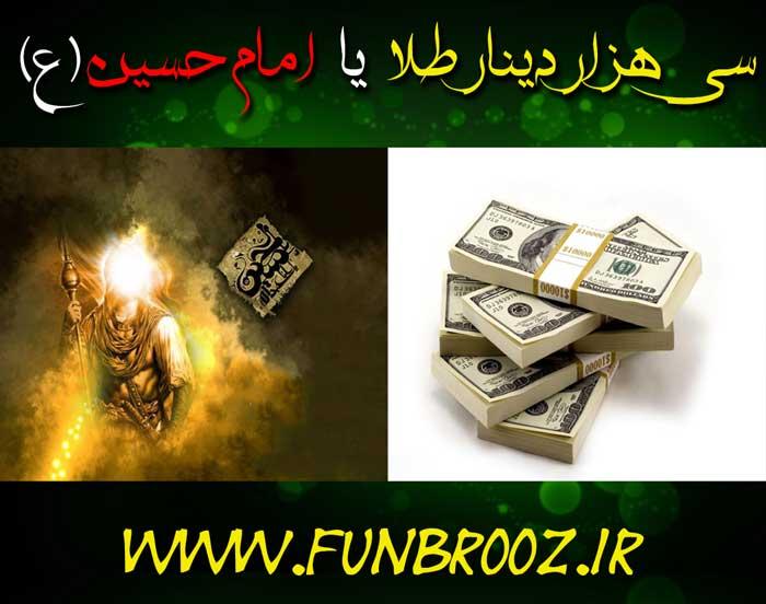 سی هزار دینار طلا یا امام حسین (ع)