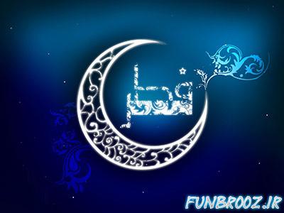 اس ام اس و پیامک های ویژه تبریک عید فطر 93