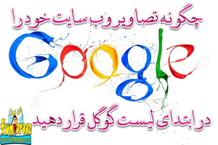 چگونه تصاویر وب سایت خود را در ابتدای لیست گوگل قرار دهید