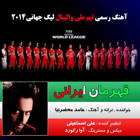 دانلود آهنگ حامد محضر نیا - قهرمانان ایرانی - آهنگ رسمی تیم ملی والیبال