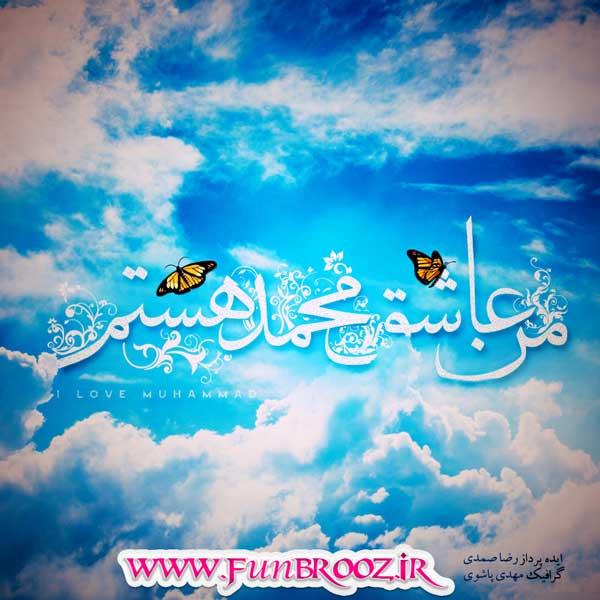 من عاشق محمد هستم - I Love Muhammad