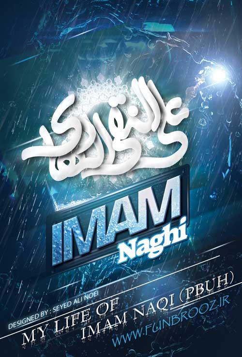imam naghi - Poster designed to Imam Naghi