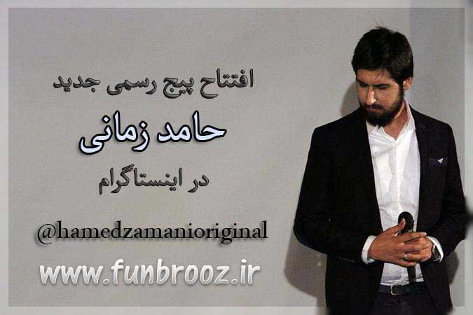 افتتاح پیج جدید حامد زمانی در اینستاگرام