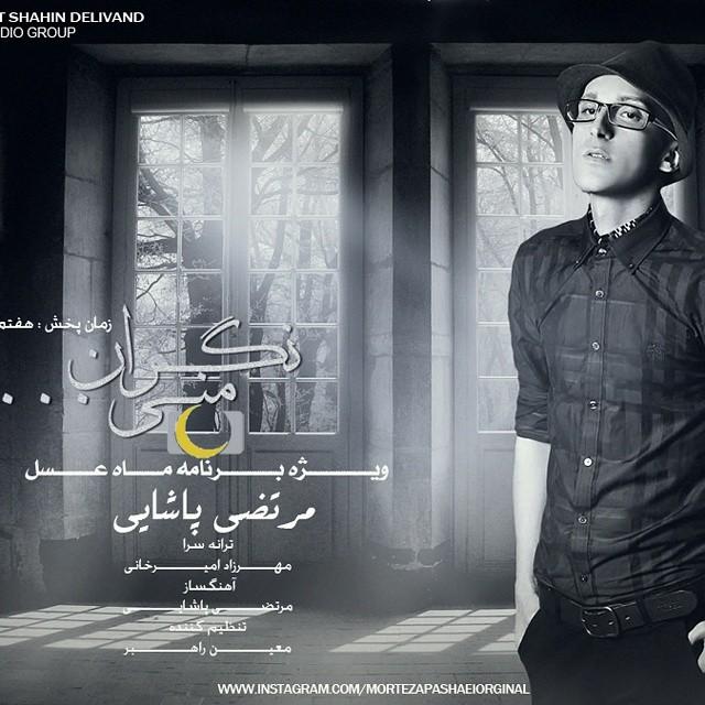 تیتراژ ابتدایی برنامه ماه عسل 93 به نام نگران منی با صدای مرتضی پاشایی