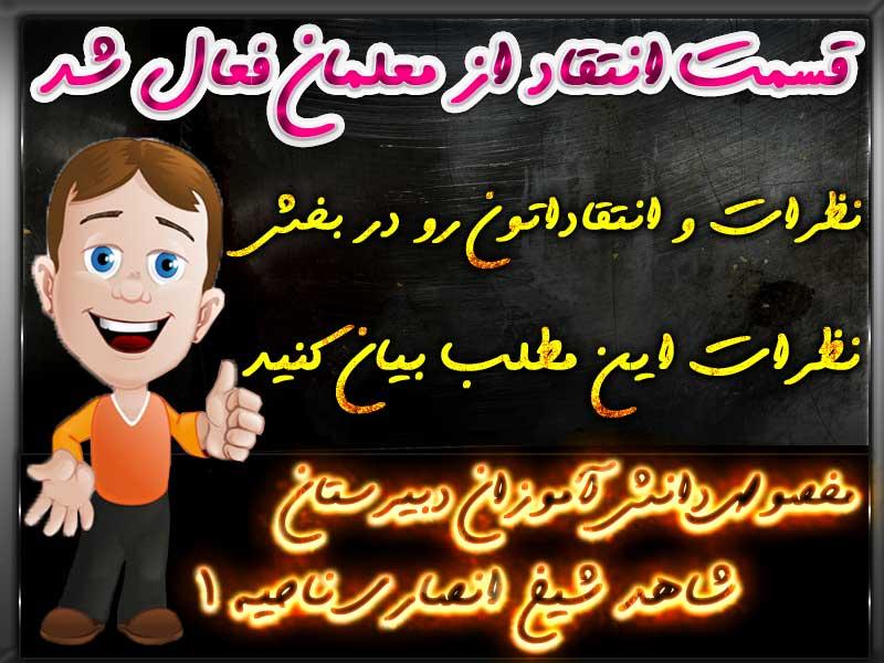 قسمت انتقاد از معلمان شاهد شیخ انصاری مشهد فعال شد