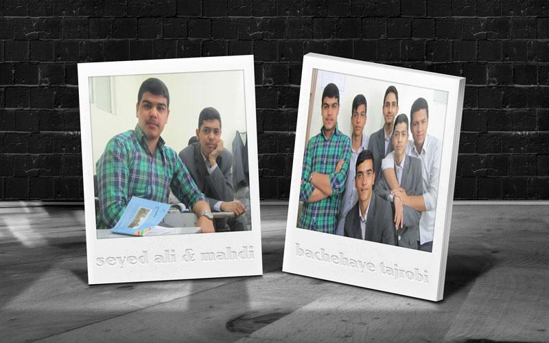 بچه های دوم تجربی - دبیرستان شاهد شیخ انصاری