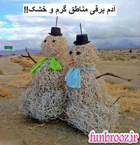 آدم برفی مناطق گرم و خشک
