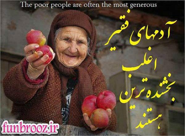 آدم های فقیر اغلب بخشنده ترین هستند