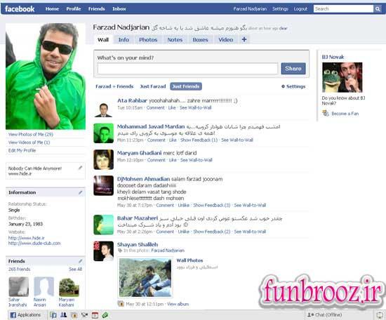 """""""فیس بوک"""" را میگویم"""