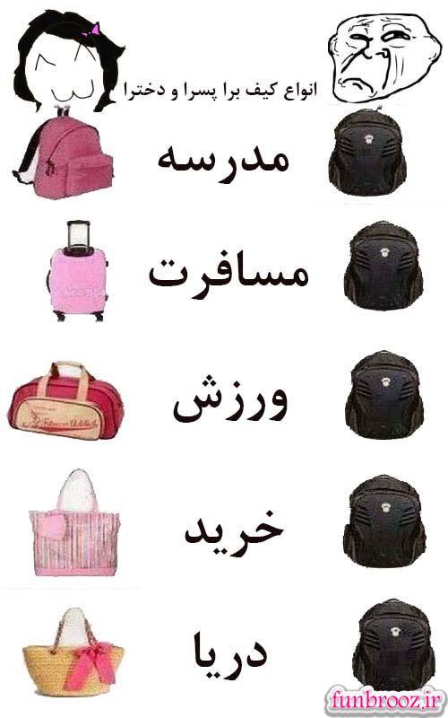 انواع کیف برا پسرا و دخترا