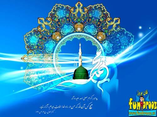 عید مبعث بر امام زمان و مسلمانان مبارک