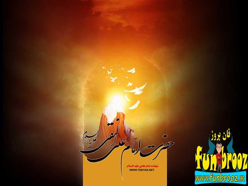 امام علی النقی الهادی علیه السلام imam naghi