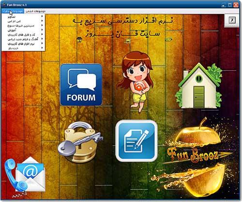 نرم افزار دسترسی سریع به سایت فان بروز