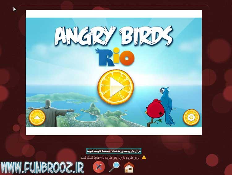بازی آنلاین و پرمخاطب پرندگان خشمگین angry Bird rio