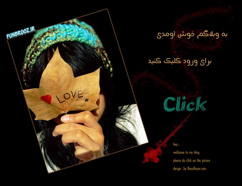 کد صفحه ورودی عاشقانه برای وبلاگ ها