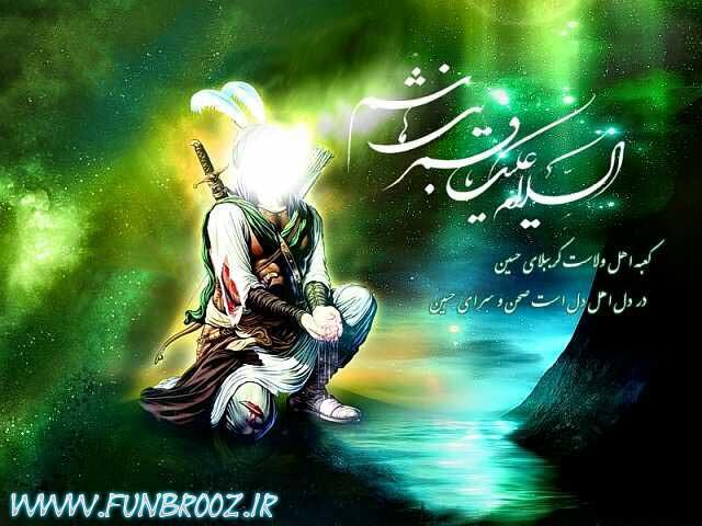 شهادت علمدار کربلا حضرت عباس برتمامی شیعیان جهان تسلیت باد