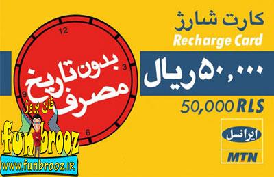 کارت شارژ 5000 تومانی رایگان برای همه کاربران