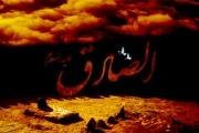 اس ام اس و دوبیتی های تسلیت شهادت امام جعفر صادق (ع)
