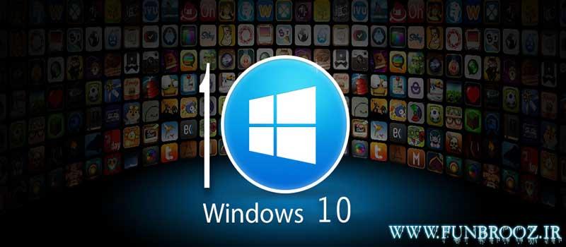 ویندوز 10 رسما رونمایی شد ! - تصاویر