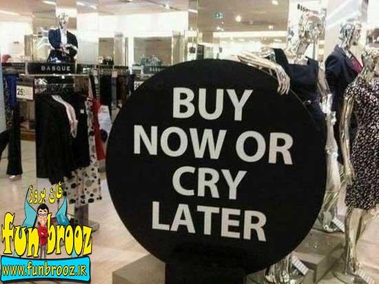 یا الان خرید کنید یا بعدا گریه کنید !