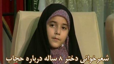 کلیپ و متن شعر خوانی جالب دختر 8 ساله درباره حجب و حیا و حجاب