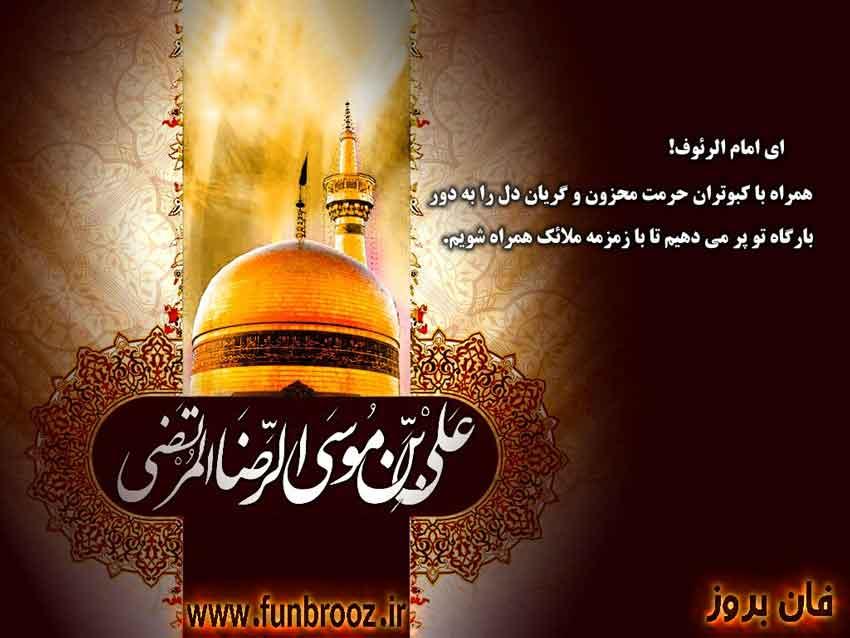 شهادت امام رضا (ع) بر تمام شیعیان تسلیت باد