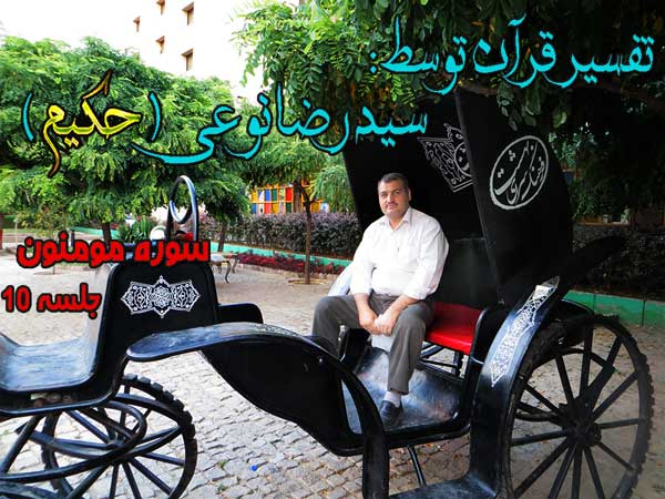 تفسیر سوره مومنون توسط سید رضا نوعی ( حکیم ) - جلسه 10