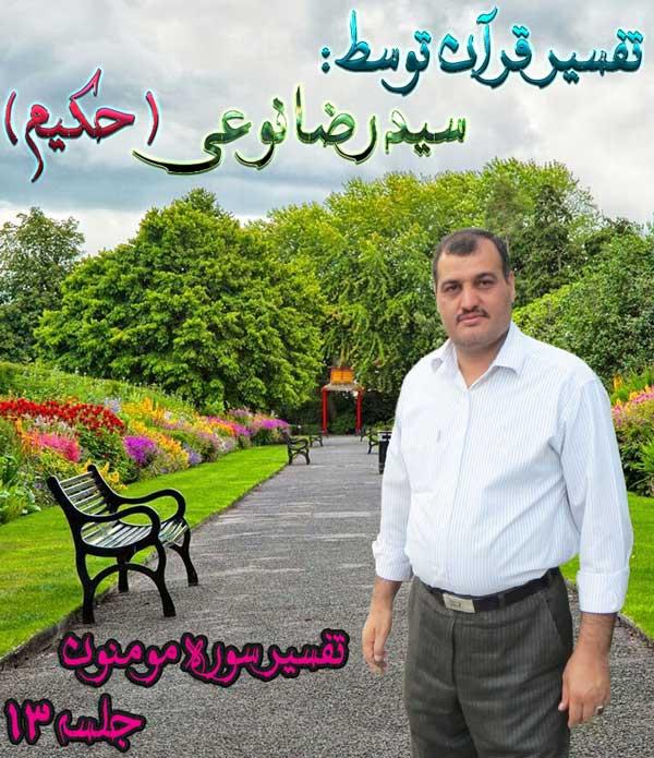 تفسیر سوره مومنون توسط سید رضا نوعی ( حکیم ) - جلسه 13