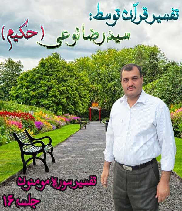 تفسیر سوره مومنون توسط سید رضا نوعی ( حکیم ) - جلسه 16 ویژه بهار