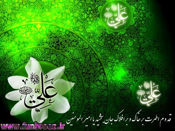 ولادت امیرالمومنین و فرا رسیدن روز پدر بر تمامی مسلمانان میارک