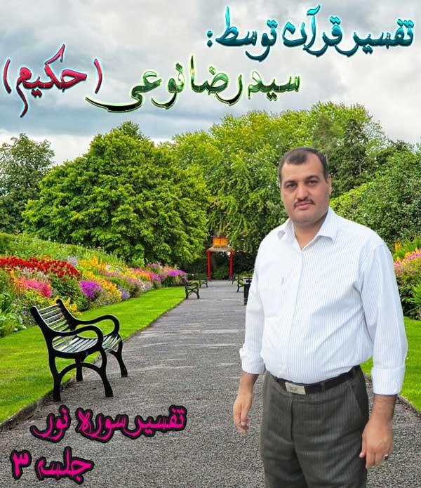 تفسیر سوره نور توسط سید رضا نوعی ( حکیم ) - جلسه 3
