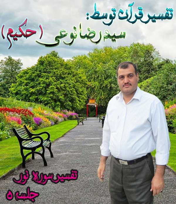 تفسیر سوره نور توسط سید رضا نوعی ( حکیم ) - جلسه 5