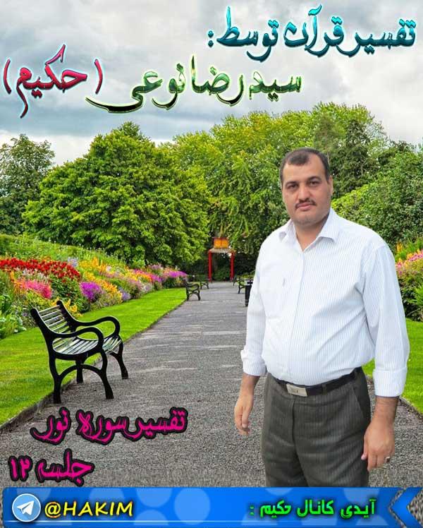 تفسیر سوره نور توسط سید رضا نوعی ( حکیم ) - جلسه 12