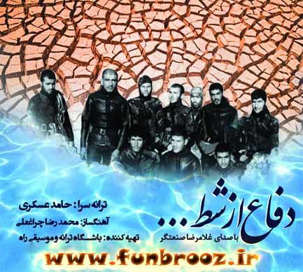 موزیک ویدیو دفاع از شط با صدای غلامرضا صنعتگر به همراه متن