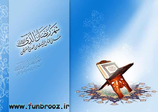 فرا رسیدن ماه مبارک رمضان بر شما مبارک