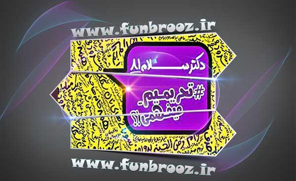 طنز سیاسی دکتر سلام قسمت 81 تحریمیم میفهمی!