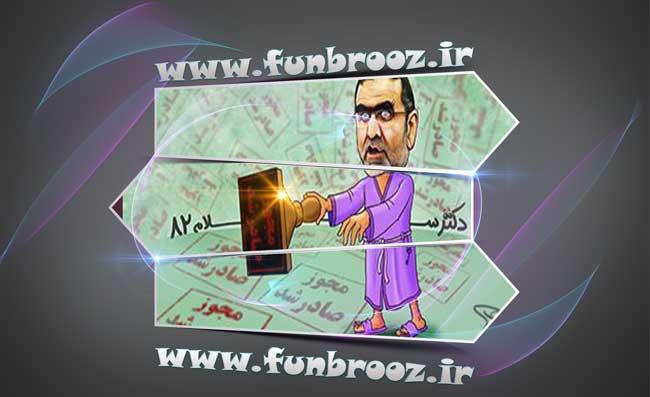 طنز سیاسی دکتر سلام قسمت 82
