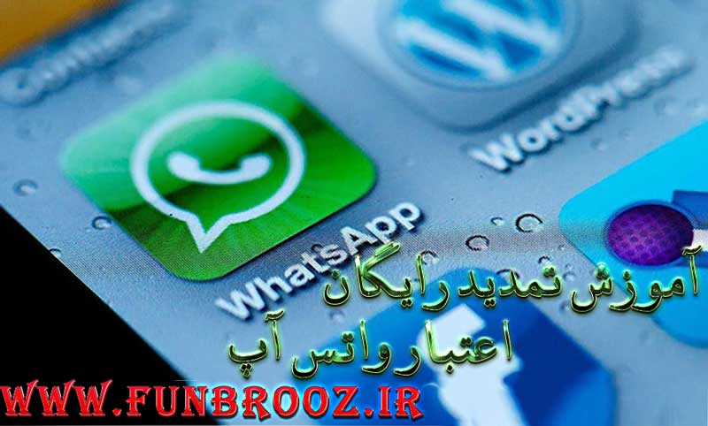 آموزش تمدید رایگان اعتبار واتس اپ اندروید WhatsApp