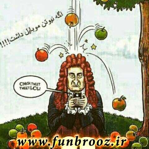 اگه نیوتن موبایل داشت ...