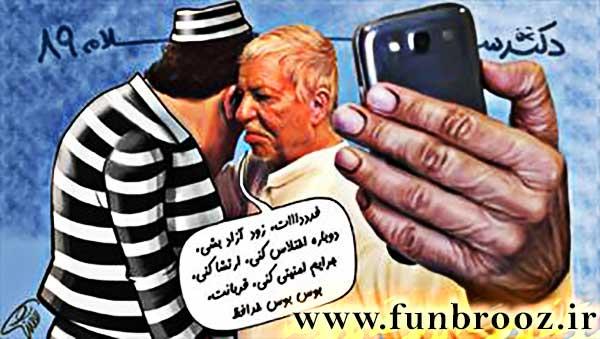 طنز سیاسی دکتر سلام قسمت 89