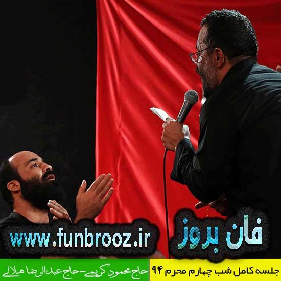 دانلود مداحی شب چهارم محرم 94 حاج محمود کریمی و حاج عبدالرضا هلالی
