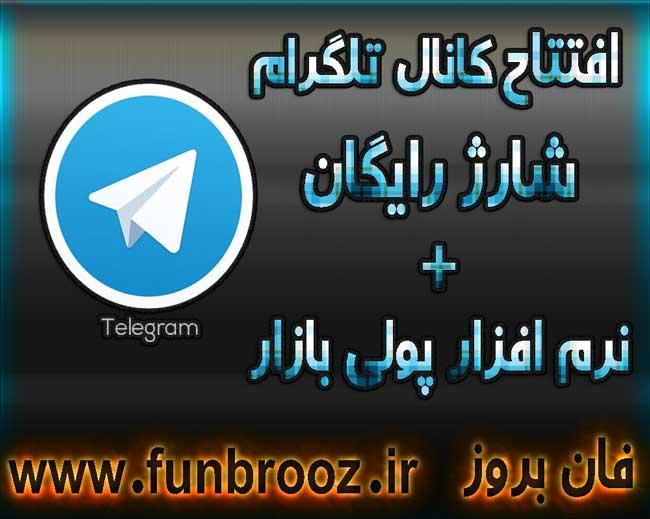 افتتاح کانال تلگرام شارژ رایگان به همراه نرم افزار های پولی بازار
