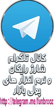 کانال تلگرام فان بروز - شارژ رایگان و نرم افزار های پولی بازار رایگان