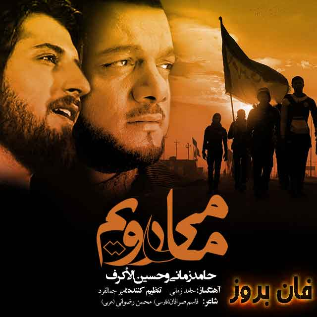 موزیک ویدئوی « ما میرویم » با صدای حامد زمانی و حسین الأکرف